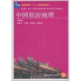 中国旅游地理第四4版李娟文东北财经大学出版社9787565402555