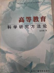 高等教育科学研究方法论