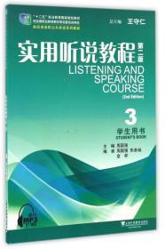 实用听说教程(3 学生用书 第二版)/新标准高职公共英语系列教材