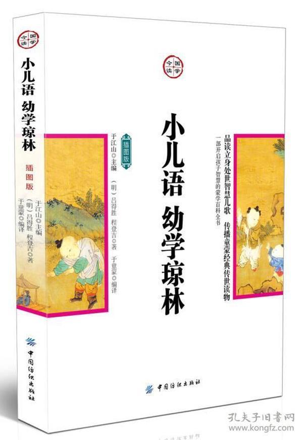 国学今读:小儿语幼学琼林(插图版)