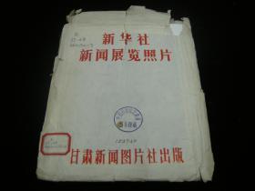 好品照片;75年-8寸《铁山红花--介绍安西双井子铁矿先进事迹》11张全