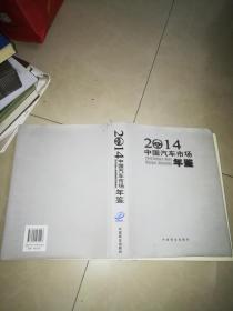 中国汽车市场年鉴 2014【精装】