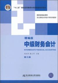 中级财务会计 精编版 第3版第三版  刘永泽 东北财经大学出版社有限责任公司 9787565415678