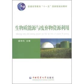 生物质能源与废弃物资源利用