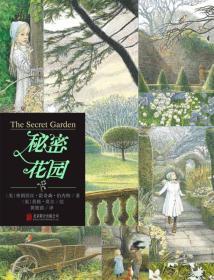 秘密花园:名著名绘典藏版