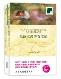 双语译林:爱丽丝漫游奇境记
