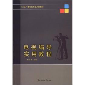 电视编导实用教程陈立强曹媛钱淼华中国传媒大学出版社978756