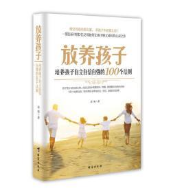 放养孩子-培养孩子自立自信自强的100个法则