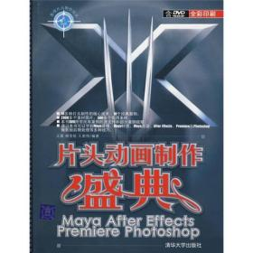 片头动画制作盛典——Maya/After Effects/Premiere/Photoshop(影视片头制作技术)