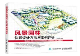 风景园林快题设计方法与案例评析人民邮电出版社9787115404381