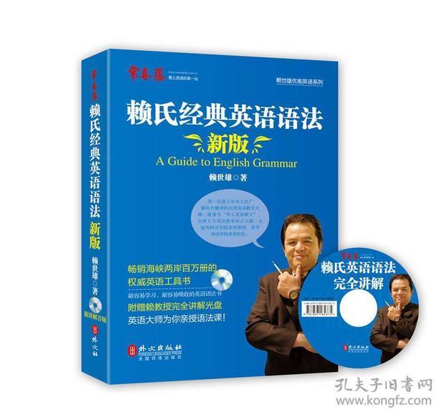 赖氏经典英语语法(新版):新版赖氏经典英语语法