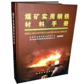 煤矿实用钢铁材料手册/北京中煤贸发物资有限公司,冀中能源