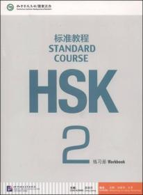 HSK标准教程2 练习册