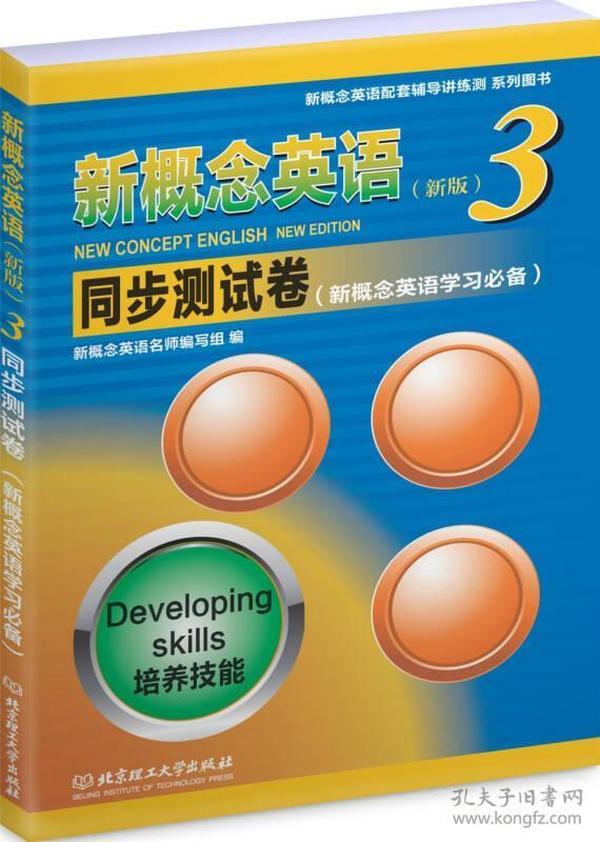 新概念英語3 同步測試卷