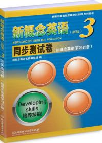 新概念英语(新版)3同步测试卷(新概念英语学习必备)