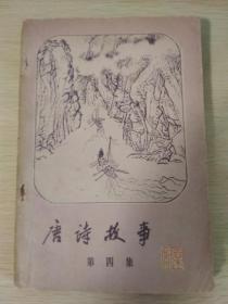 唐诗故事 (第四集)