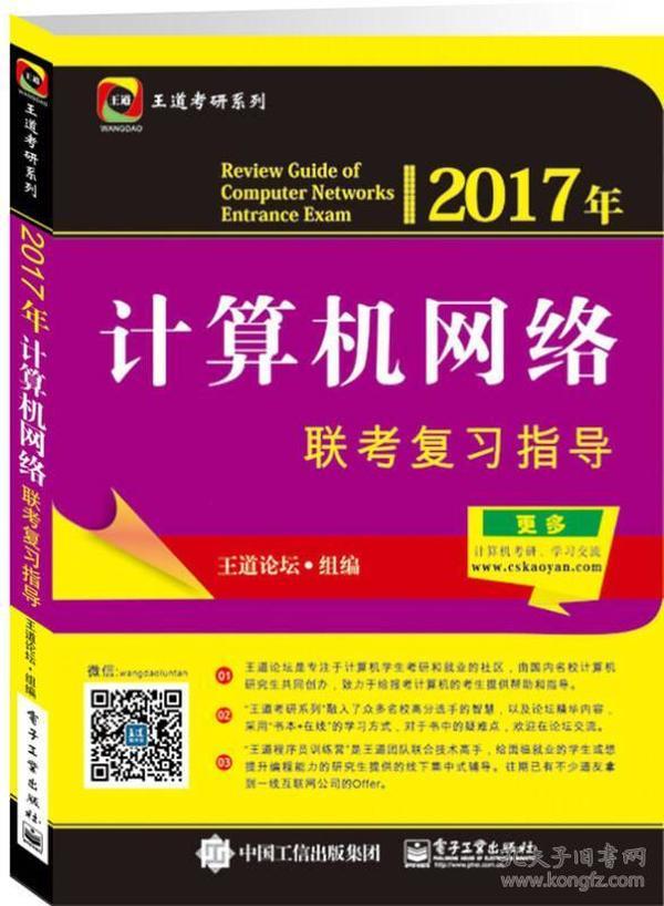 2017年计算机网络联考复习指导