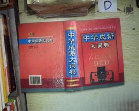 中华成语大词典 ,