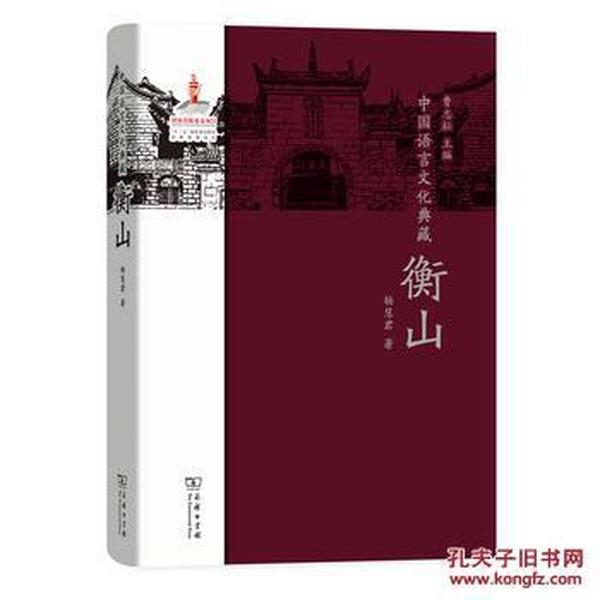 中国语言文化典藏·衡山