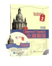 走遍德国初级2(学生用书)(A2)(附MP3光盘1张)