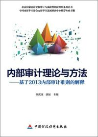 内部审计理论与方法:基于2013内部审计准则的解释