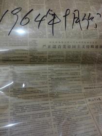 老报纸,解放军报,1964年9月份全月
