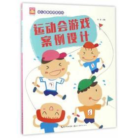 开心幼教·幼儿园新课程新游戏·运动会游戏案例设计