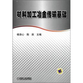 材料加工冶金传输基础 杨涤心 9787111374121 机械工业出版社