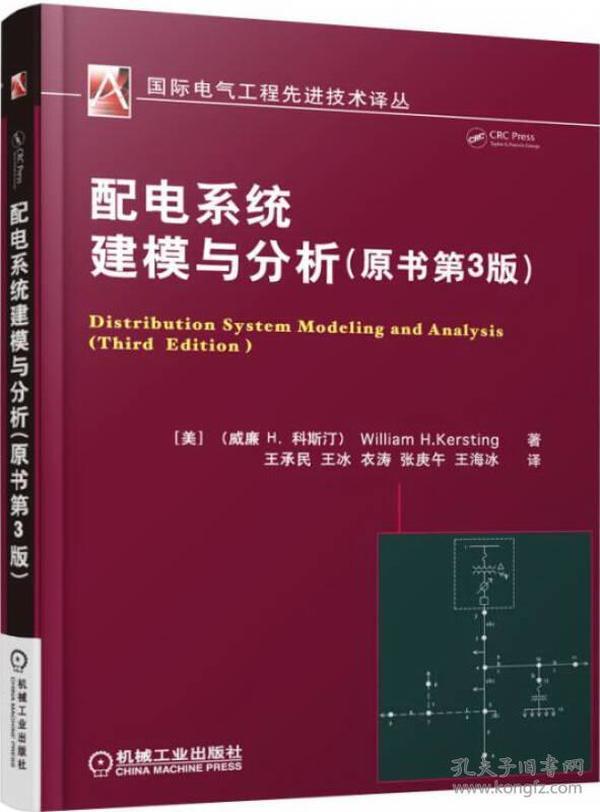 配电系统建模与分析(原书第3版)