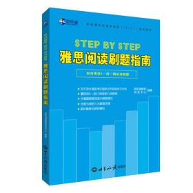 新航道 Step by Step 雅思阅读刷题指南