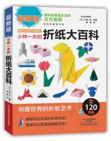 小林一夫的折纸大百科9787534984037(158032)