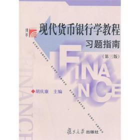 现代货币银行学教程习题指南