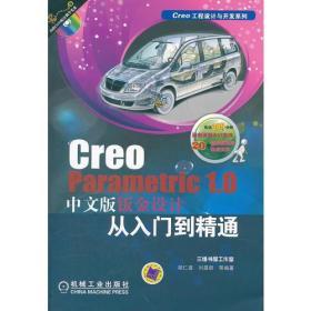 Creo Parametric 1.0中文版钣金设计从入门到精通-(含1DVD)
