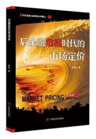 后金融危机时代的市场定价