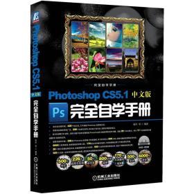 Photoshop CS5.1完全自学手册(中文版)