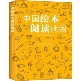 中国绘本阅读地图