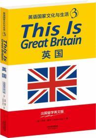 英语国家文化与生活3:英国【出国留学英文版】