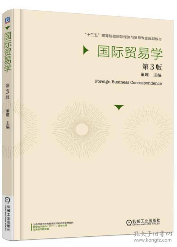 国际贸易学(第3版)(本科教材)
