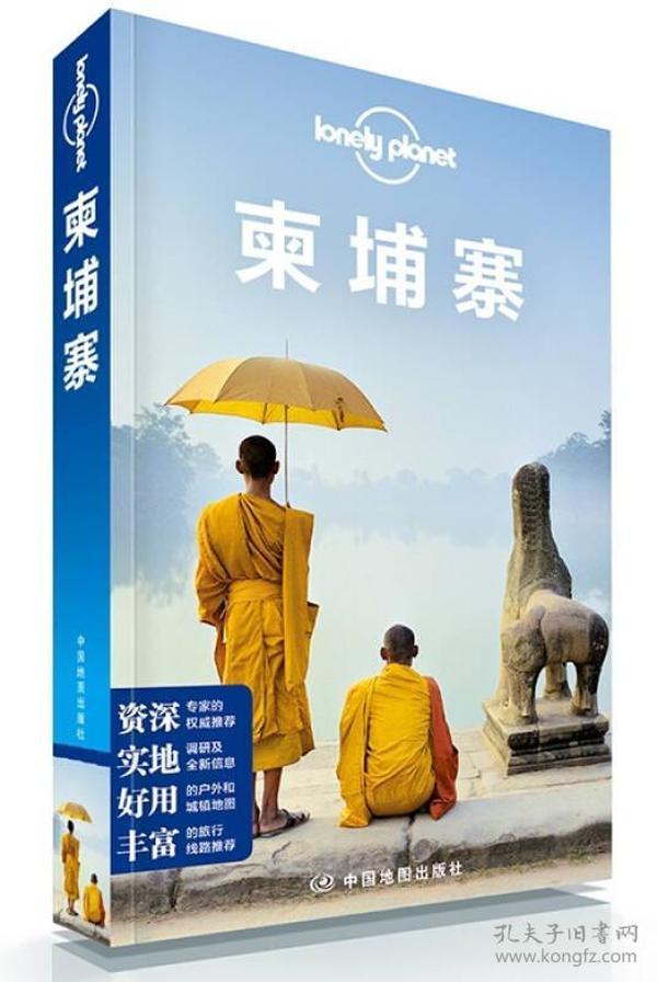 孤独星球Lonely Planet旅行指南系列: 柬埔寨(中文第5版)