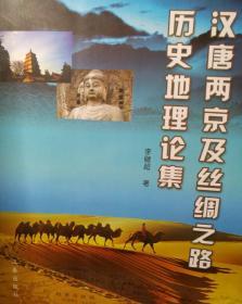 汉唐两京及丝绸之路历史地理论集