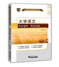 华职教育·2014年全国高等教育自学考试创新型同步辅导系列:大学语文同步辅导·同步训练