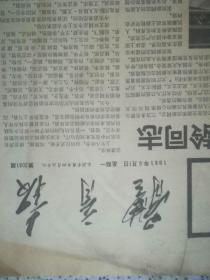 体育报 第2027期  1981年6月1日