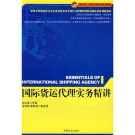 正版国际货运代理实务精讲杨占林中国海关出版社9787801656360