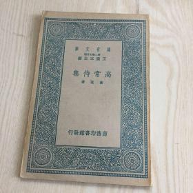 高常侍集 高适著 万有文库 商务印书馆 民国26年版