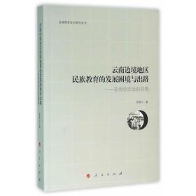 云南边境地区民族教育的发展困境与出路