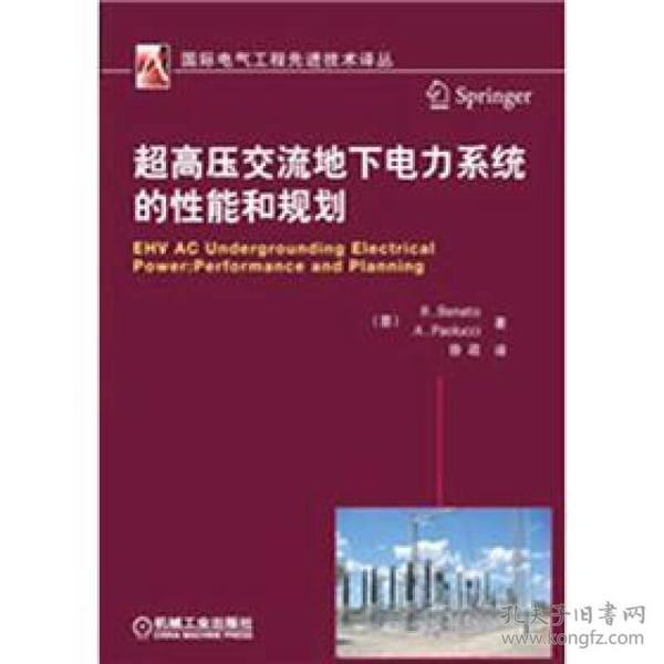 国际电气工程先进技术译丛:超高压交流地下电力系统的性能和规划