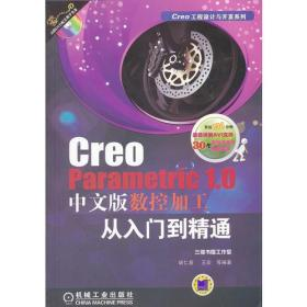 Creo Parametric 1.0中文版数控加工从入门到精通(Creo工程设计与开发系列)