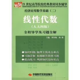 经济应用数学基础(二)线性代数(人大四版)全程导学及习题全解