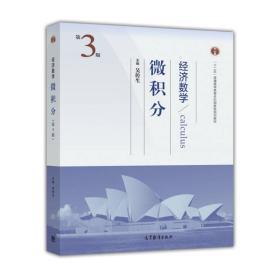 经济数学(微积分第3版十二五普通高等教育本科国家级规划教材)