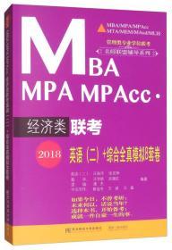 2018MBA MPA MPAcc·经济类联考英语(二)+综合全真模拟8套卷